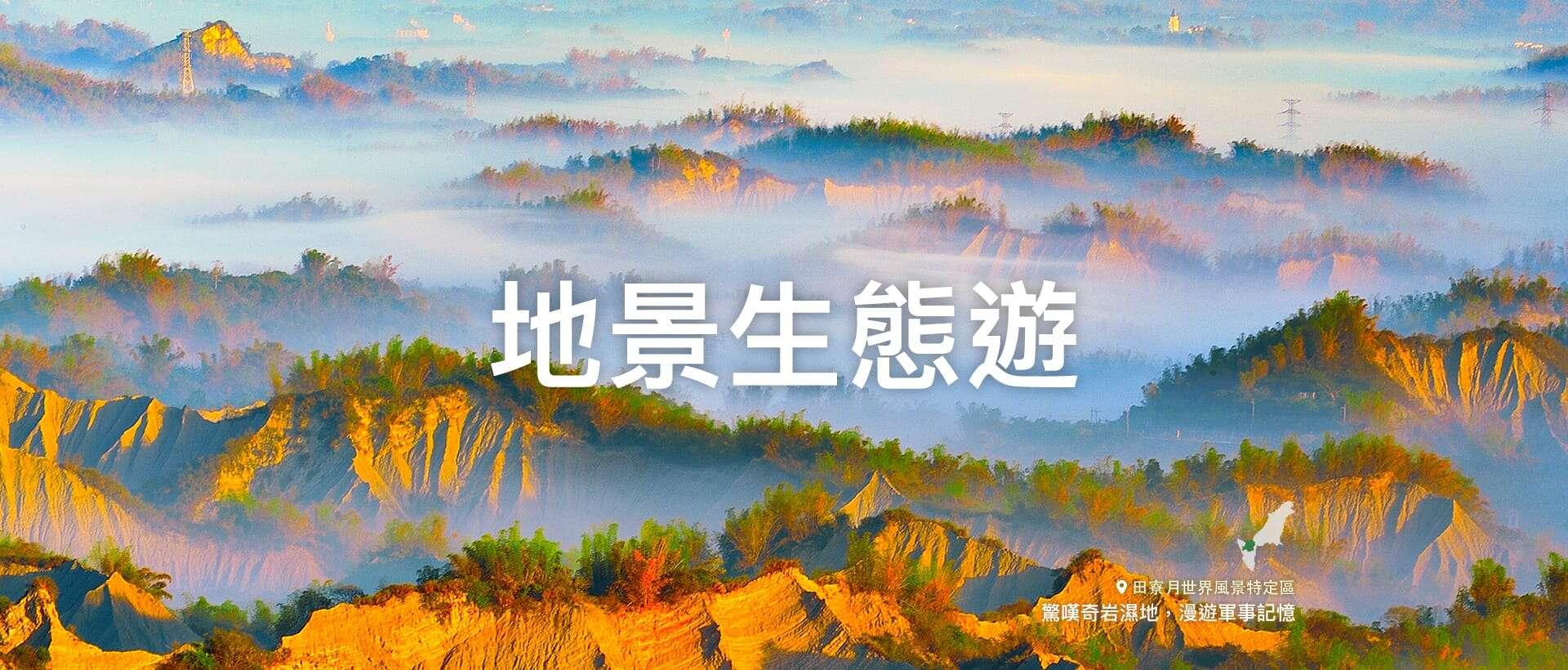 地景生態遊
