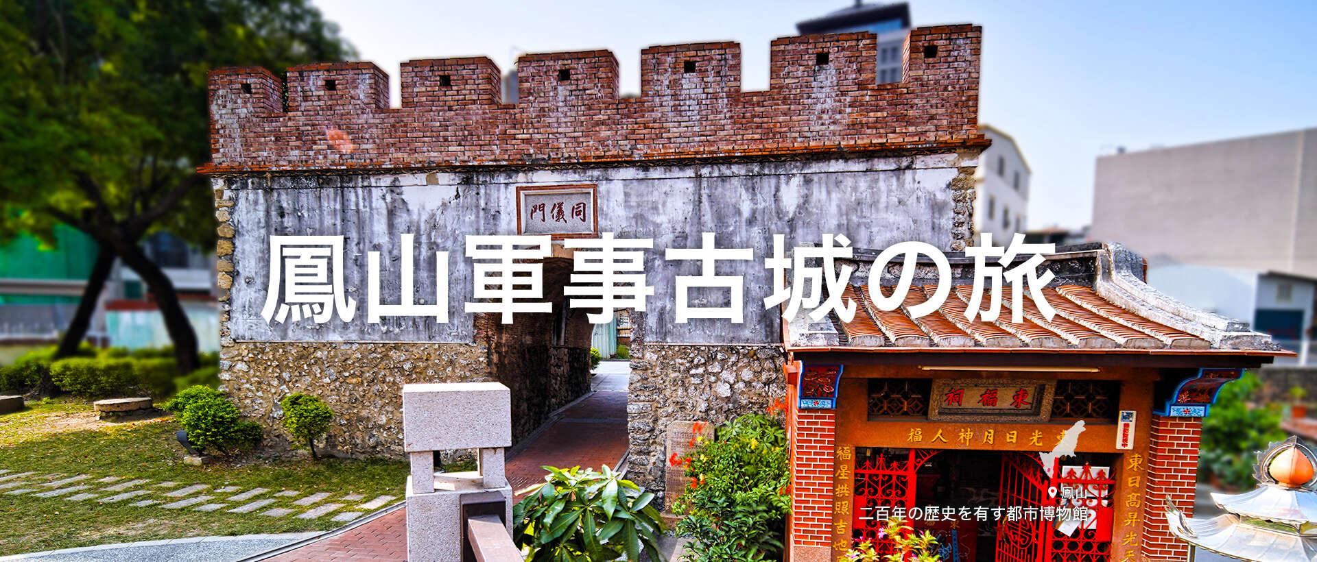鳳山軍事 古城の旅