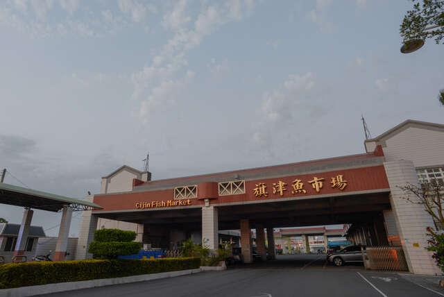旗津觀光漁港01
