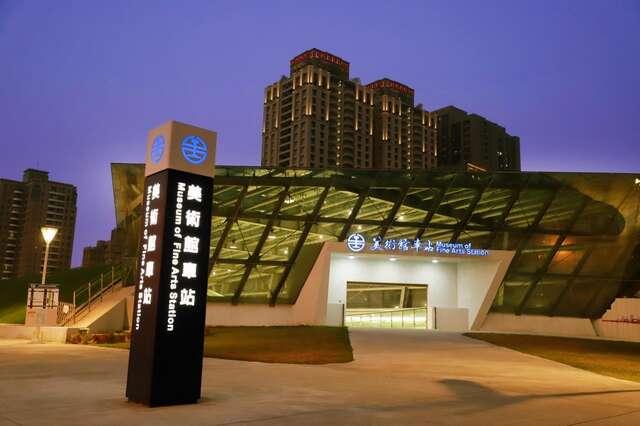 美術館車站