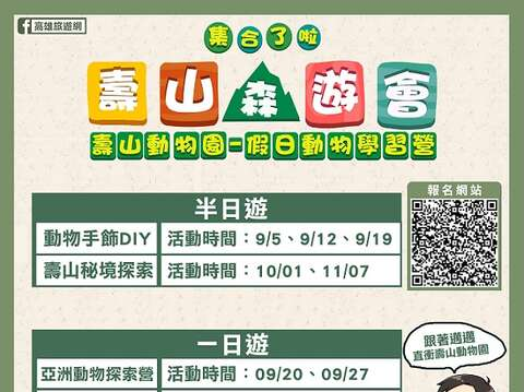 "Shou Shan Zoo Launches a Series of Autumn Activities – ""Animal Forest Weekend Camp"""