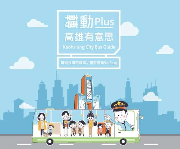 Kaohsiung City Bus Guide
