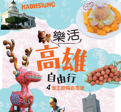 The Lohas of Kaohsiung
