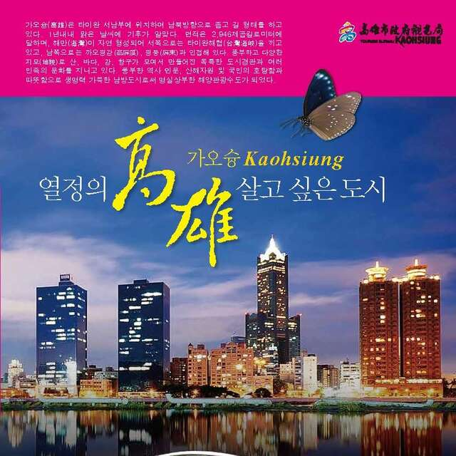 Kaohsiung Tourism Pamphlet