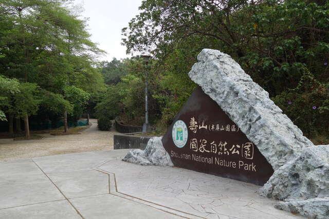 半屏山自然公園06