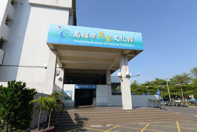 高雄市漁業文化館01